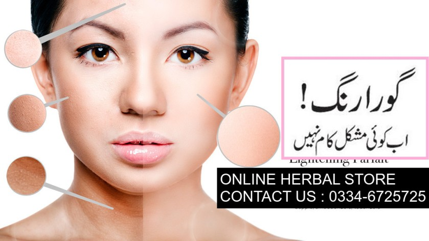 /skin-whitening-injections-in-pakistan